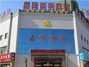 金沙国际网上娱乐官网嘉隆商务宾馆