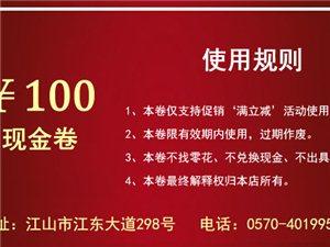 [江山��勰鹃T商行]抵�督痤~100元��惠券