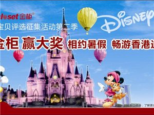定金柜赢大奖 相约暑假 畅游香港迪士尼