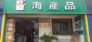老林海�r店