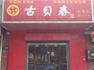 古贝春酒葡京娱乐网址旗舰店