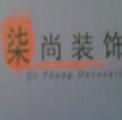 海南柒尚�b�有限公司