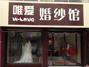 辛集市唯爱婚庆服饰店