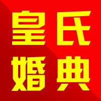 临潼皇氏婚庆文化传媒