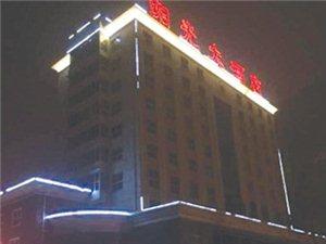 阳光大酒店