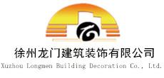 徐州龙门建筑装饰工程有限公司