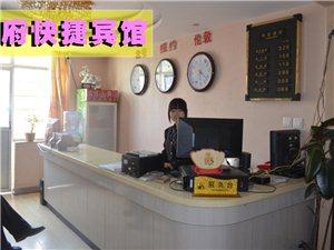 香府快捷酒店