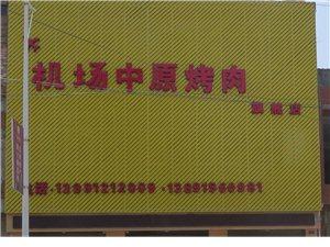户县机场鑫中原烤肉