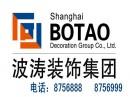 上海波涛装饰(集团)张掖工程有限公司