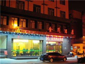 平舆金茂酒店