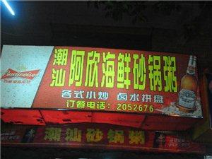 潮汕阿欣砂锅粥