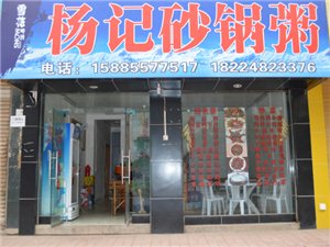 罗甸杨记砂锅粥