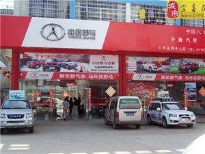 宜春野马4S店(升腾汽贸)