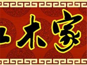 广州市花都五星红木家具厂