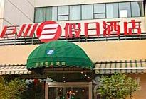 巨川假日酒店
