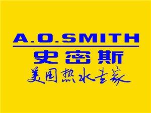 安溪AO史密斯热水器专卖店