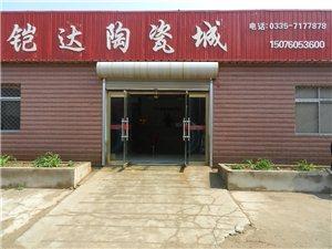 卢龙县铠达陶瓷城