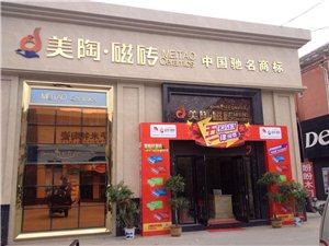 美陶瓷砖滨州店