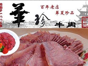 古城阆中特色食品经营部