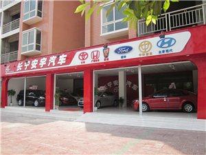 长宁县安宇汽车销售服务有限公司