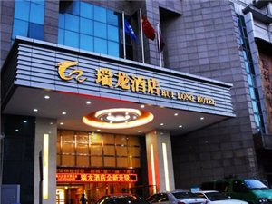 旺苍县瑞龙酒店