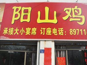 鹤山市阳山鸡饭店
