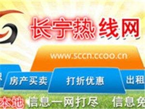 长宁县网上商城