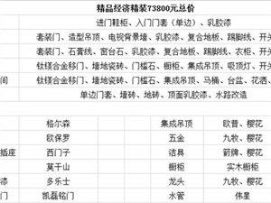 [芜湖铭邦装饰有限公司灵璧分公司]68�O经济实惠精装(39880元总价)优惠券