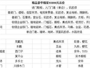 [芜湖铭邦装饰有限公司灵璧分公司]95�O精品豪华精装(93800元总价)优惠券