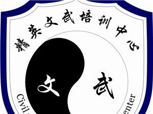 寻乌县武术协会