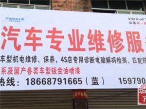 上栗众奥汽车专业维修服务中心