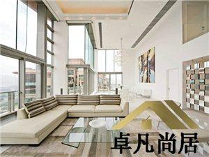 卓凡尚居建筑装饰设计工程有限公司