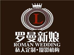 罗曼新娘摄影机构