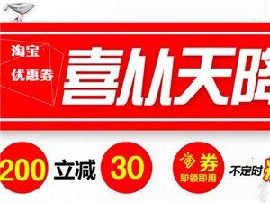 [古奇天��唐河鞋店]�M200�p30元��惠券