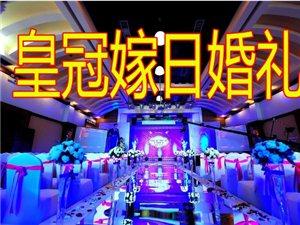 济宁皇冠嫁日婚庆演出庆典传媒
