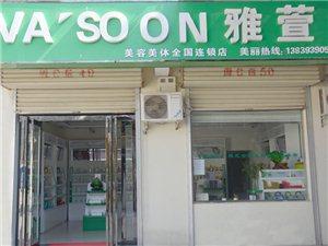 濮�雅萱美容美�w�B�i店