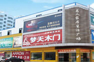 桐城名人家居生活广场