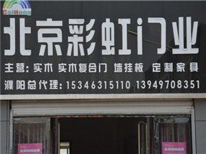 北京彩虹门业濮阳总代理