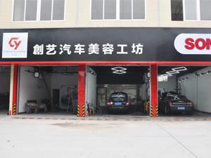 鹤山市创艺专业汽车美容工坊