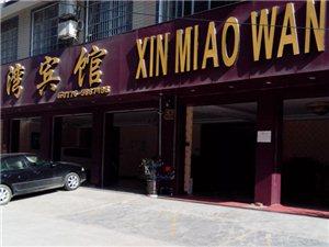 亚游鑫淼湾宾馆