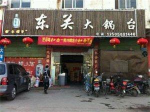 临泉东关大锅台