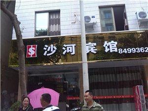 金堂赵镇沙河宾馆