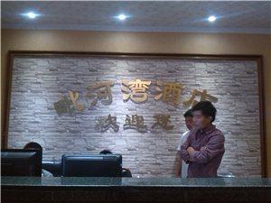 金堂毗河湾酒店