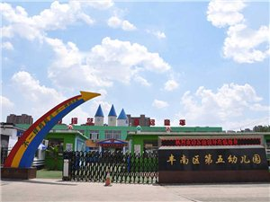 丰南区第五幼儿园