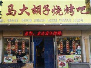 嘉峪�P市�R大胡子烤肉店