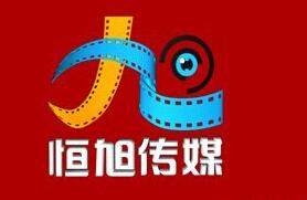 黑龙江恒旭传媒广告信息咨询服务有限公司
