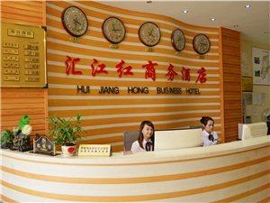 汇江红商务酒店