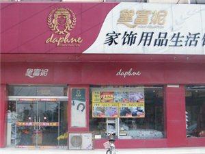 黛富妮家���城�Yu店