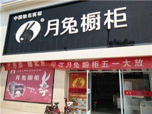 滨州月兔橱柜
