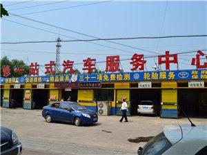 一修一站式汽车服务中心
